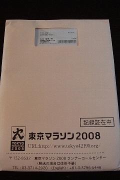 東京マラソン記録証.jpg