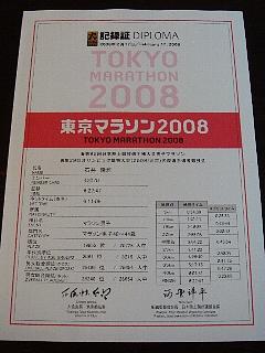 東京マラソン記録証2.jpg