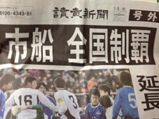 高校サッカー決勝8.jpg