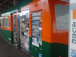 fujisawa3.jpg