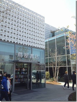 daikanyama0001