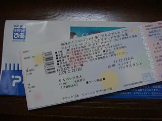 ちばぎんチケット.jpg