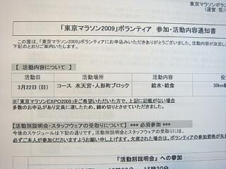 東京マラソンボランティア2.jpg