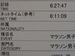 東京マラソン記録証3.jpg