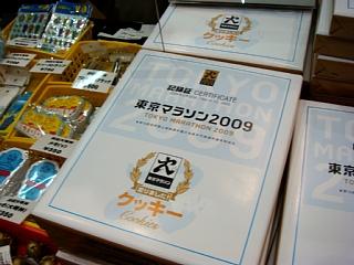 東京マラソンEXPO5.jpg