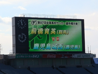 高校サッカー準決勝.jpg