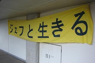 JEF札幌戦.jpg
