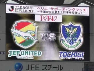 JEFtochigi4.jpg
