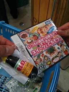 okaimono4.jpg